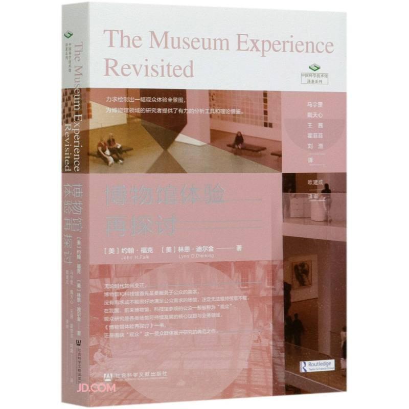 中国科学技术馆译著系列:博物馆体验再探讨