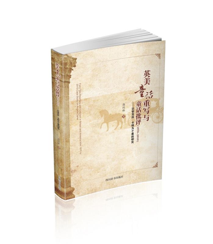英美童话重写与童话批评(1970-2010)以安吉拉·卡特为个案的研究