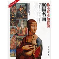 欧洲艺术之旅:你不可不知道的300幅名画