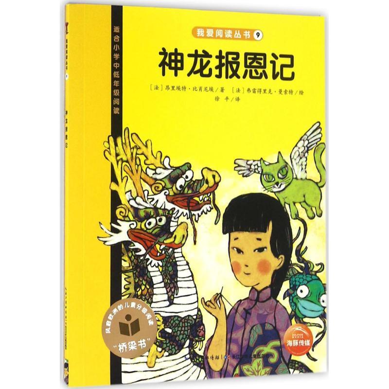 我爱阅读丛书9-蓝色系列:神龙报恩记