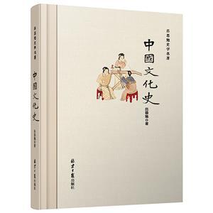 吕思勉史学名著 :中国文化史