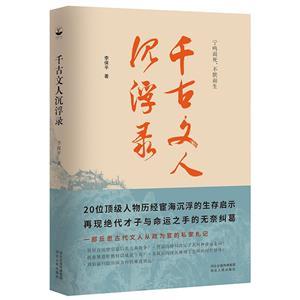 中國古典小說:千古文人沉浮錄