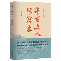 中国古典小说:千古文人沉浮录