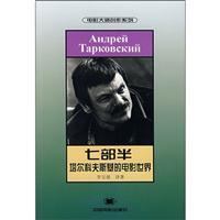 七部半:塔尔科夫斯基的电影世界