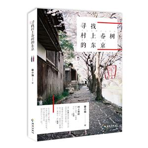 尋找村上春樹的東京