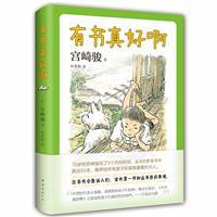 有书真好啊(精)/宫崎骏慎重挑选的50本书