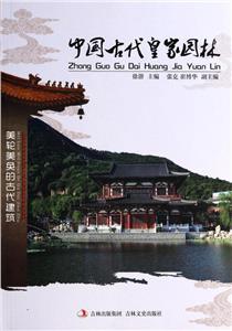 中国古代皇家园林