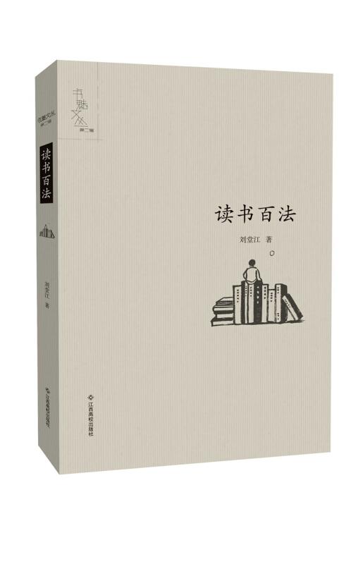 书魅文丛·第二辑:读书百法