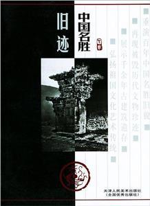 中国名胜旧迹(上)