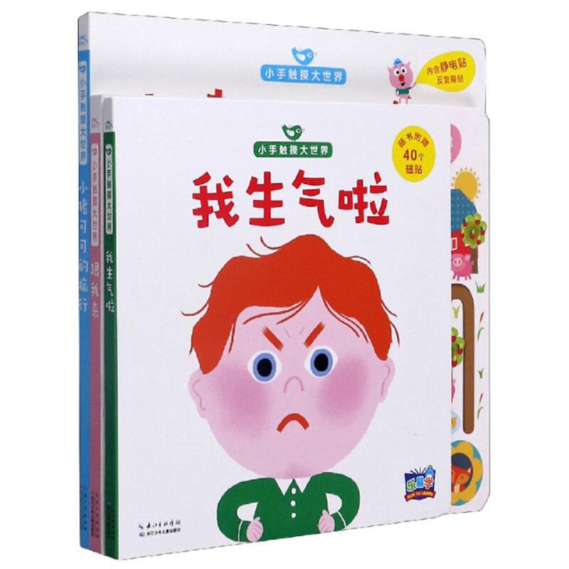 小手触摸大世界第二辑(全3册)