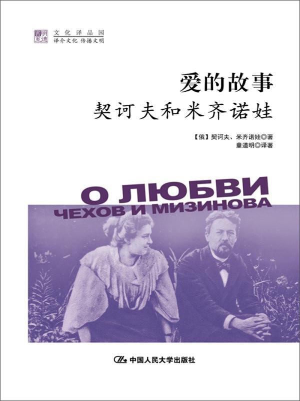爱的故事-契诃夫和米齐诺娃