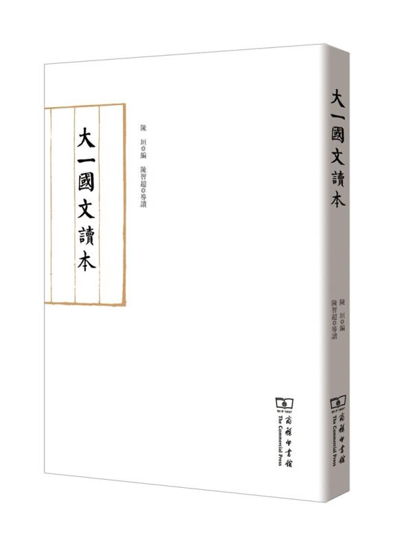 大一国文读本(陈垣)-什么书值得看好书推荐
