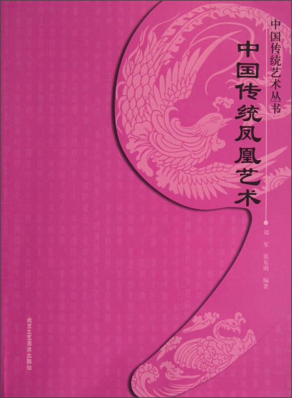 中国传统凤凰艺术
