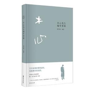 木心先生編年事輯