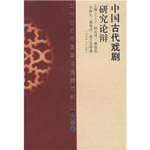 二十世纪中国学术论辩书系文学卷:中国古代戏剧研究论辩