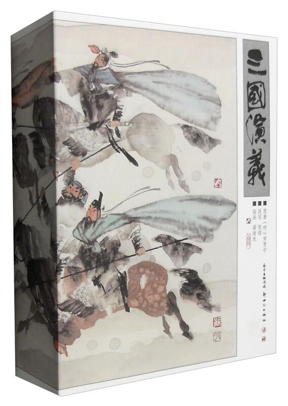 中国绘·三国演义(全3册)