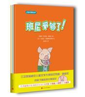 名家经典绘本:班尼和奶嘴(全3册)