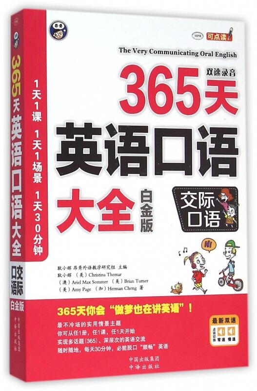 交际口语-365天英语口语大全-白金版-(赠MP3光盘一张)