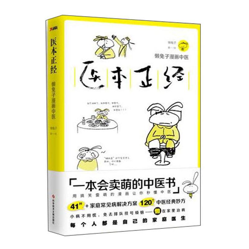 医本正经:精装版