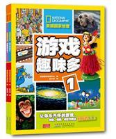 美国国家地理:游戏趣味多(全2册)