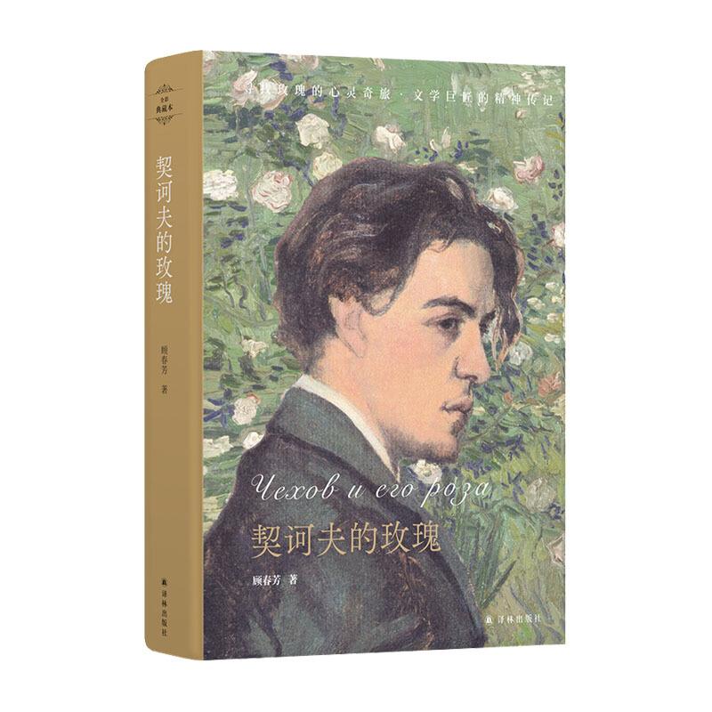 契科夫的玫瑰(全彩典藏版)(精装)