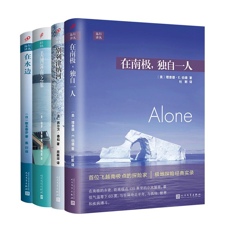 (精)远行译丛:美国深海之旅+在南极独自一人+在水边+别列津纳河(4册)
