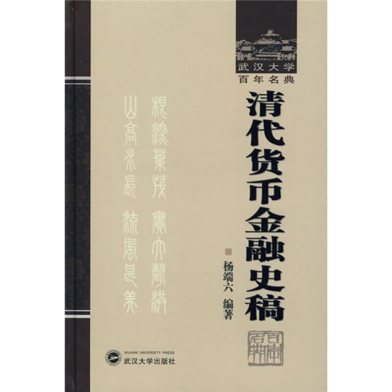 清代货币金融史稿-武汉大学百年名典
